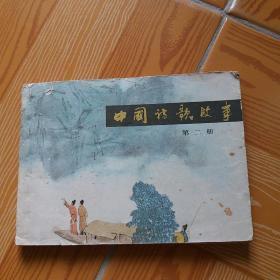 连环画…………中国诗歌故事