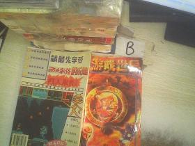 游戏世界丛书2  ..