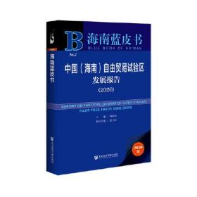 海南蓝皮书-----中国(海南)自由贸易试验区发展报告(2020)