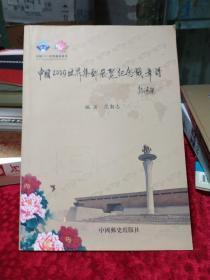 中国2009世界邮展纪念戳章谱