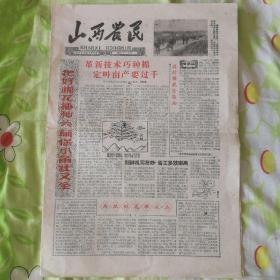 山西农民 1959-03-17