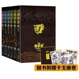 九州缥缈录套装(6册带函套)套装内含干戈原画集(刘昊然、宋祖?