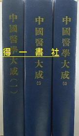 中国医学大成 1-3册