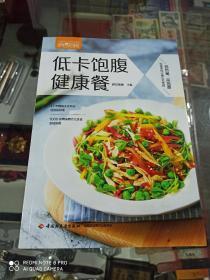 低卡饱腹健康餐 (全彩页版)