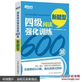 特价~(特价正版!)新东方 四级阅读强化训练600题(新题型)新东方考