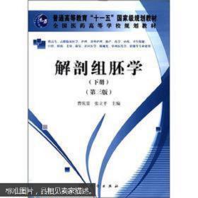 特价~(特价正版!)全国医*高等学校规划教材:解剖组培学(下册)(