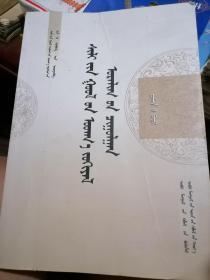 锡林郭勒文学艺术集成,长篇小说卷蒙文