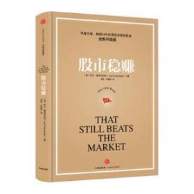 股市稳赚 乔尔 格林布拉特 预售 8月下旬发货 中信出版社图书 正版书籍 畅销书