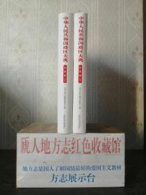 中国政区大典--《中华人民共和国政区大典•甘肃省卷》--全2册---虒人荣誉珍藏