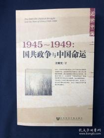 (作者签名版)    1945~1949:国共政争与中国命运           近世中国系列丛书            汪朝光 著
