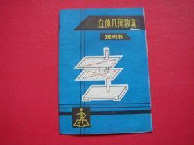 立体几何教具说明书(上海市建平中学校办工厂..)