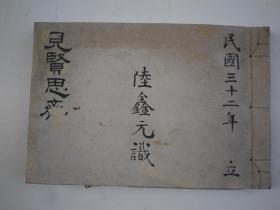 旧纸《民国  戏鸿堂》 共空白77张.