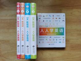 中级教程/DK新视觉 English for Everyone 人人学英语第3册