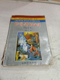 世界神话画库 第二册