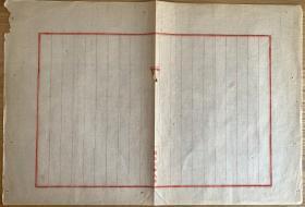 民国国立清华大学稿纸一页
