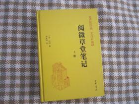 阅微草堂笔记 (全二册) 上册