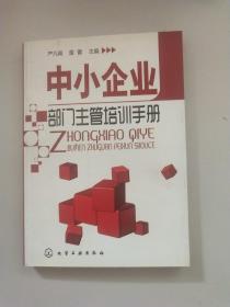 中小企业部门主管培训手册
