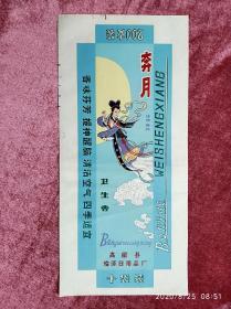 商标(六七十年代)  奔月牌卫生香