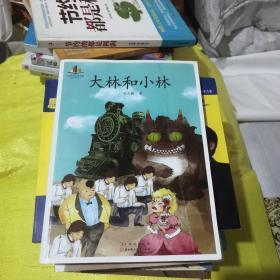 大林和小林(小学生读名家—语文新课标必读丛书)