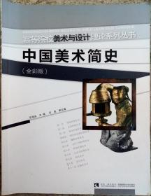 中国美术简史(全彩版)/高等院校美术与设计理论系列丛书