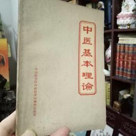 中医基本理论(高职中药)