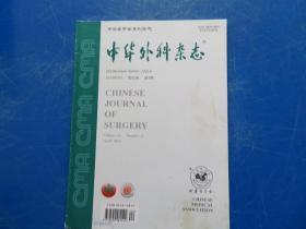 中华外科杂志2014年1月第52卷第4期