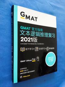 GAMT官方指南文本逻辑推理复习 2021版