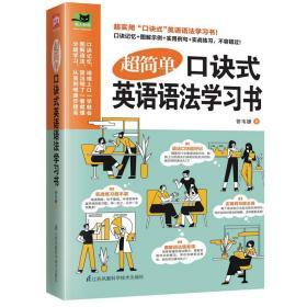 超简单口诀式英语语法学习书