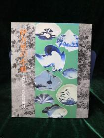 伊万里的小皿   ——陶磁器里的花鸟风月 日本原版