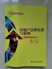 房地产法律实务与案例:经典实战法律文书