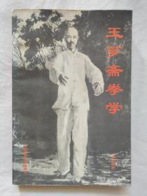王芗斋拳学