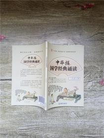 中华诵·国学经典诵读 八年级上册【上书口有霉渍】