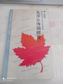 毛泽东诗词欣赏