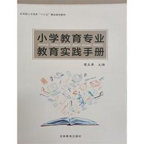 小学教育专业教育实践手册