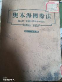 奥本海国际法 第二卷 争议法、战时法、中立法 第二分册 竖繁版 H
