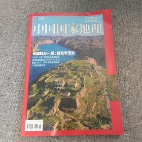 中国国家地理 2017年第8期