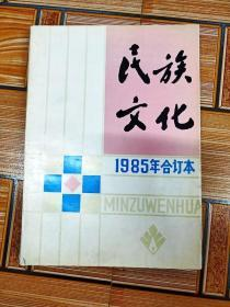 Q037588 民族文化1985年合订本1-6期