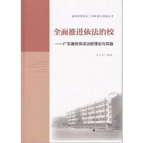 全面推进依法治校——广东高校依法治校理论与实践