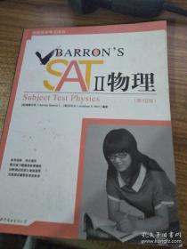 Barron's SAT II 物理:Subject Test Physics, With CD-ROM (第10版)
