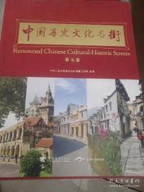 中国历史文化名街. 第五卷
