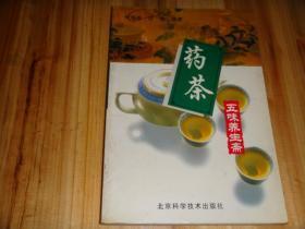 药茶 五味养生斋