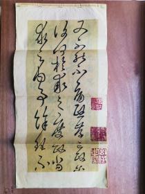 项子京藏王羲之书法墨迹六条幅 水印版