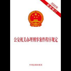 公安机关办理刑事案件程序规定(2020年最新修订)