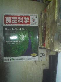 食品科学2009 16  .