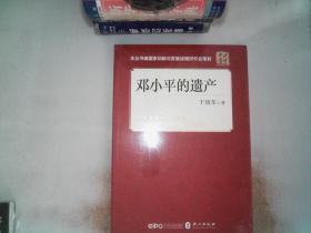 邓小平 的遗产