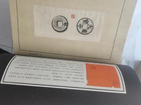 楮墨方圆 :马定祥先生捐赠珍贵钱币拓图集