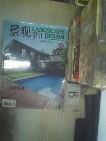 景观设计2010年1月20日 NO.1(总第37期)  .