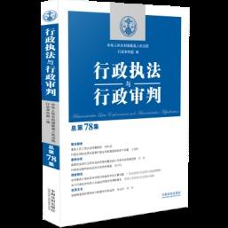 行政执法与行政审判(总第78集)