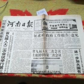 1999.2月5日河南日报