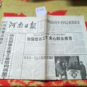 1999.2月9日河南日报